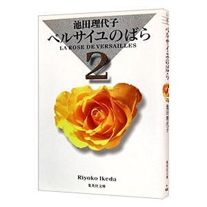 ベルサイユのばら 集英社文庫版 2/池田理代子