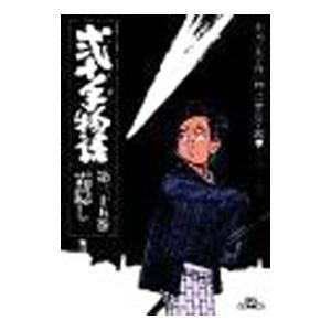 弐十手物語 35/神江里見