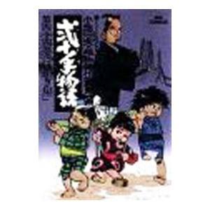弐十手物語 44/神江里見