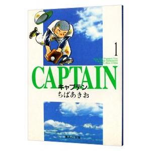 キャプテン 1/ちばあきお|netoff
