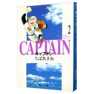 キャプテン 2/ちばあきお