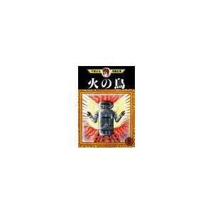 火の鳥−手塚治虫漫画全集− 8/手塚治虫