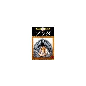 ブッダ−手塚治虫漫画全集− 3/手塚治虫