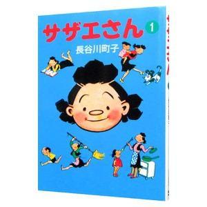 サザエさん 1/長谷川町子|netoff