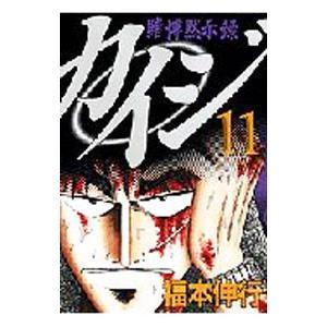 賭博黙示録カイジ 11/福本伸行