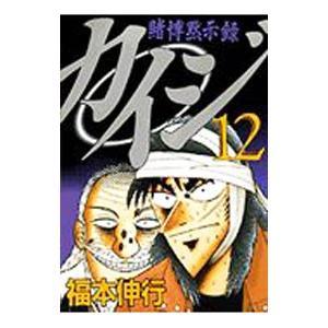 賭博黙示録カイジ 12/福本伸行|netoff