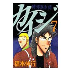 賭博黙示録カイジ 7/福本伸行|netoff