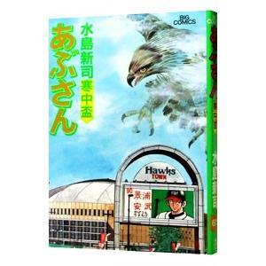 あぶさん 65/水島新司