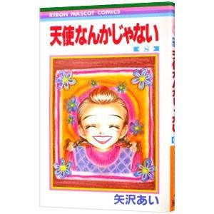 ■カテゴリ:中古コミック ■ジャンル:少女 ■出版社:集英社 ■掲載紙:りぼんマスコットコミックス ...