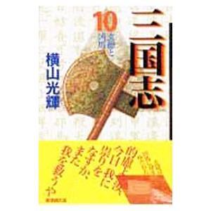 三国志 10/横山光輝