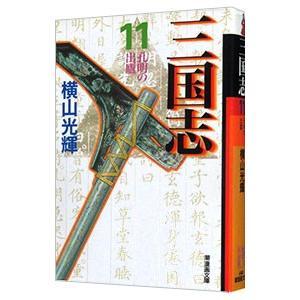 三国志 11/横山光輝