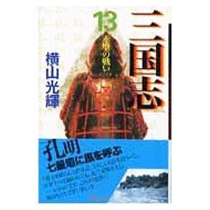 三国志 13/横山光輝