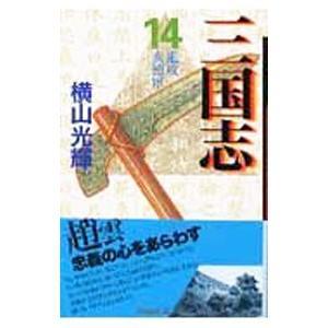 三国志 14/横山光輝