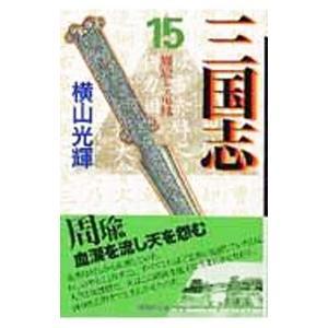三国志 15/横山光輝