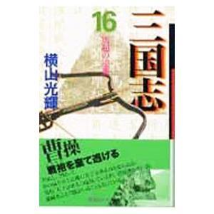 三国志 16/横山光輝