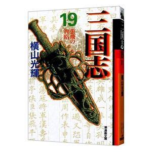 三国志 19/横山光輝