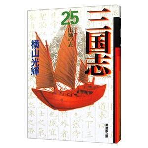 三国志 25/横山光輝
