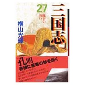 三国志 27/横山光輝