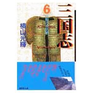 三国志 6/横山光輝