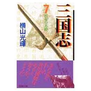 三国志 7/横山光輝