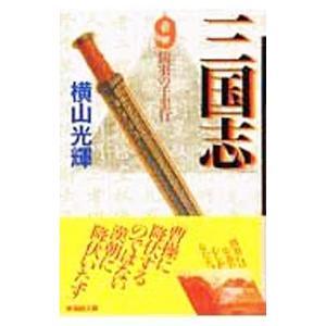 三国志 9/横山光輝