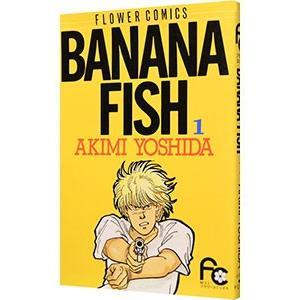 BANANA FISH 1/吉田秋生