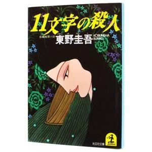 11文字の殺人/東野圭吾 netoff