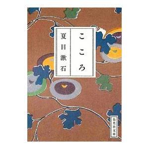 こころ /夏目漱石