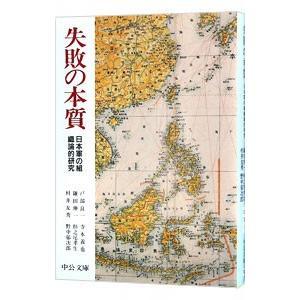 失敗の本質-日本軍の組織論的研究- /戸部良一...の関連商品2