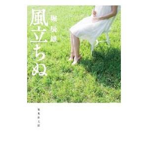 風立ちぬ/堀辰雄