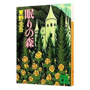眠りの森(加賀恭一郎シリーズ2)/東野圭吾|netoff