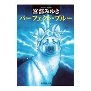 パーフェクト・ブルー(元警察犬「マサ」シリーズ1)/宮部みゆき