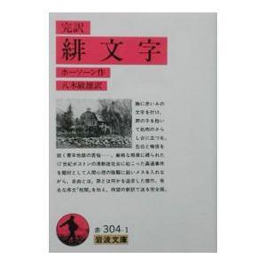 緋文字/ホーソーン