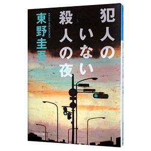 犯人のいない殺人の夜/東野圭吾|netoff