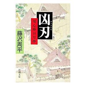 凶刃 (用心棒日月抄シリーズ4)/藤沢周平 netoff