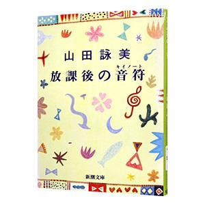 放課後の音符(キイノート)/山田詠美
