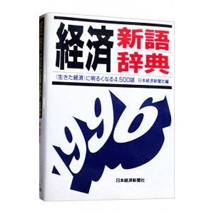 経済新語辞典 1996年版/日本経済新聞社