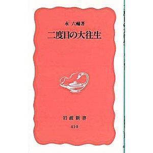 二度目の大往生/永六輔