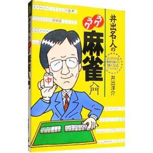 井出名人のラクラク麻雀入門/井出洋介|netoff