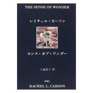 センス・オブ・ワンダー /レイチェル・カーソンの関連商品2