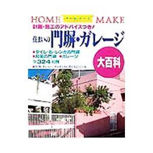 ■ジャンル:産業・学術・歴史 建築・土木 ■出版社:ニューハウス出版 ■出版社シリーズ:ホームメイク...