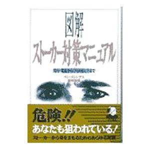 図解ストーカー対策マニュアル /ベン・メレンデス...