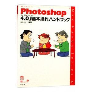 Photoshop 4.0J基本操作ハンドブック/ユニゾン