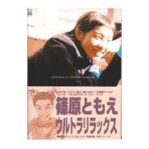 ■ジャンル:女性・生活・コンピュータ 音楽 ■出版社:TOKYO FM出版 ■出版社シリーズ: ■本...