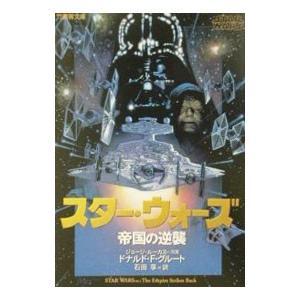 スター・ウォーズ帝国の逆襲/ドナルド・F・グルート