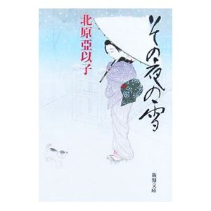 その夜の雪/北原亞以子の画像