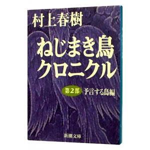 ねじまき鳥クロニクル 第2部/村上春樹