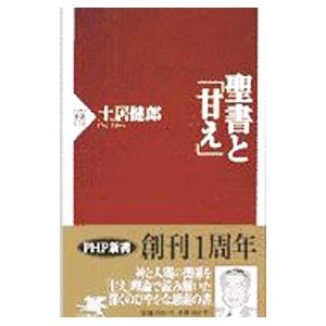 ■ジャンル:産業・学術・歴史 キリスト教 ■出版社:PHP研究所 ■出版社シリーズ:PHP新書 ■本...