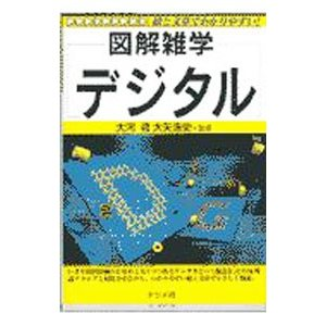 図解雑学−デジタル−/大河啓/大矢浩史【監修】