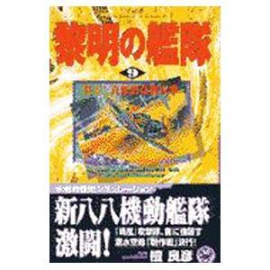 黎明の艦隊 9/檀良彦